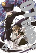07-Ghost, tome 4