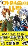 Love In The Mask tome 2