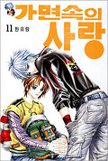 Love In The Mask, Tome 11