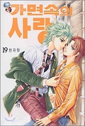Love In The Mask, Tome 19