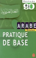 Arabe pratique de base (arabe littéral)