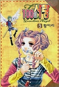 A Love in 100 Days, Tome 3