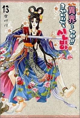 Couverture du livre : Crazy Girl Shin Bia, Tome 13