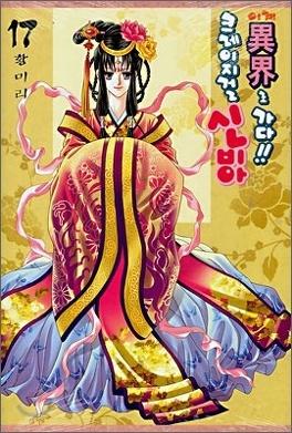 Couverture du livre : Crazy Girl Shin Bia, Tome 17