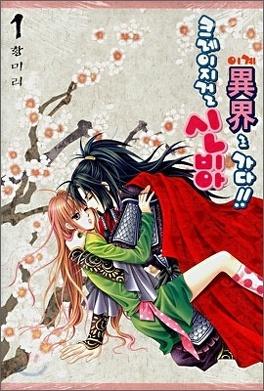 Couverture du livre : Crazy Girl Shin Bia, Tome 1