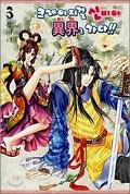 Crazy Girl Shin Bia, Tome 3