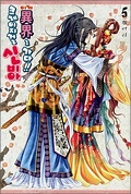 Crazy Girl Shin Bia, Tome 5