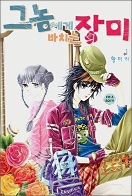Couverture du livre : He Dedicated to Roses, Tome 1