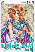 Legend of Nereid, Tome 1