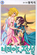 Legend of Nereid, Tome 3