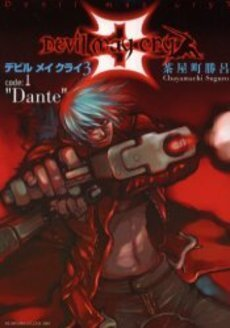 Couverture du livre : Devil May Cry 3, Tome 1