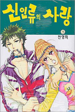 Couverture du livre : Sininryu Love, Tome 5