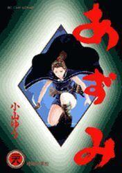 Couverture du livre : Azumi, Tome 28