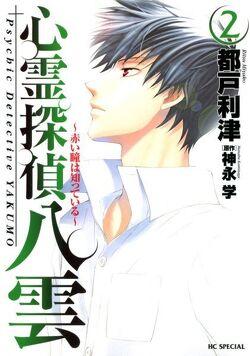 Couverture de Shinrei Tantei Yakumo : Akai Hitomi wa Shitteiru, Tome 2