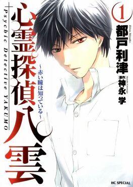 Couverture du livre : Shinrei Tantei Yakumo : Akai Hitomi wa Shitteiru, Tome 1