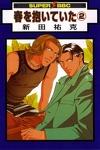 couverture Haru wo Daiteita, tome 2
