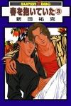 couverture Haru wo Daiteita, tome 3