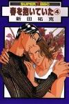 couverture Haru wo Daiteita, tome 4