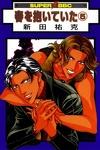 couverture Haru wo Daiteita, tome 5