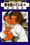 couverture Haru wo Daiteita, tome 6