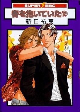 Couverture du livre : Haru wo Daiteita, tome 12