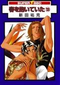 Haru wo Daiteita, tome 13