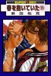 couverture Haru wo Daiteita, tome 11