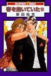 couverture Haru wo Daiteita, tome 12