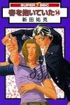 couverture Haru wo Daiteita, tome 14