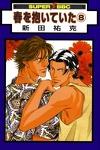 couverture Haru wo Daiteita, tome 8