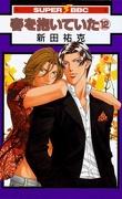 Haru wo Daiteita, tome 12