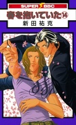 Haru wo Daiteita, tome 14
