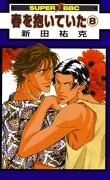 Haru wo Daiteita, tome 8