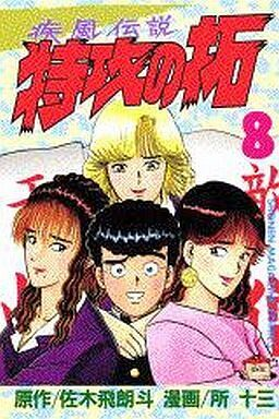 Couverture du livre : Kaze Densetsu Bukkomi no Taku, Tome 8