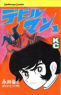 Devilman, Tome 1