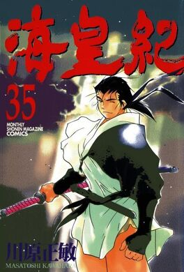 Couverture du livre : Kaiouki, Tome 35