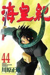 Couverture du livre : Kaiouki, Tome 44