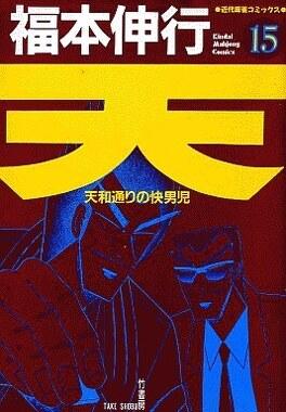 Couverture du livre : Ten : Tenna Toori no Kaidanji, Tome 15