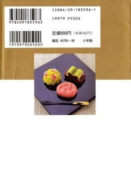 Couverture du livre : Oishinbo, Tome 56