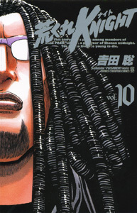 Couverture du livre : Arakure Knight, Tome 10