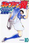 couverture Captain Tsubasa : Road to 2002, Tome 10