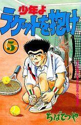 Couverture du livre : Shônen yo Racket wo Dake, Tome 5