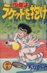 Couverture du livre : Shônen yo Racket wo Dake, Tome 7