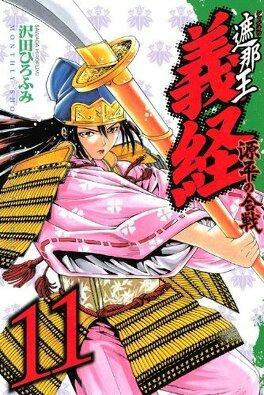 Couverture du livre : Shana Ou Yoshitsune: Genpei no Kassen, Tome 11