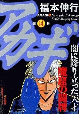 Couverture du livre : Akagi, Tome 14