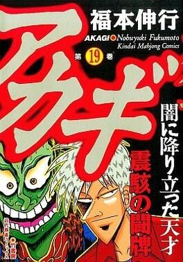 Couverture du livre : Akagi, Tome 19