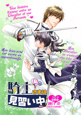 Couverture du livre : Watashi no Kishi-sama wa Minarai-chuu! (My Beloved Knight is Still Learning!)