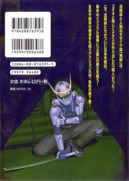 Couverture du livre : Hakaima Sadamitsu, Tome 7