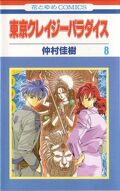 Tokyo Crazy Paradise, Tome 8