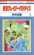 Tokyo Crazy Paradise, Tome 9